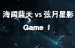 【突围赛】战神联盟组第六轮(海阔蓝天 vs 弦月星影 G1)