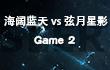 【突围赛】战神联盟组第六轮(海阔蓝天 vs 弦月星影 G2)