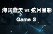 【突围赛】战神联盟组第六轮(海阔蓝天 vs 弦月星影 G3)