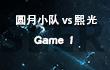 2017年赛尔号STL春季联赛——突围赛(战神联盟组 第七周)第6集