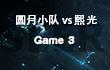 2017年赛尔号STL春季联赛——突围赛(战神联盟组 第七周)第8集
