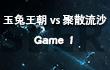 2017年赛尔号STL春季联赛——突围赛(战神联盟组 第七周)第9集