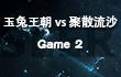 2017年赛尔号STL春季联赛——突围赛(战神联盟组 第七周)第10集