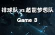 2017年赛尔号STL春季联赛——突围赛(战神联盟组 第七周)第14集