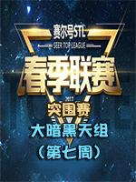 2017年赛尔号STL春季联赛——突围赛(大暗黑天组 第七周)