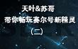 天叶&苏哥带你畅玩赛尔号最新精灵(二)