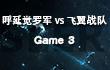 【突围赛】大暗黑天组第八轮(呼延觉罗军 vs 飞翼战队 G3)