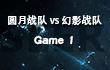 2017年赛尔号STL春季联赛——突围赛(战神联盟组 第八周)第2集