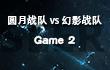 2017年赛尔号STL春季联赛——突围赛(战神联盟组 第八周)第3集