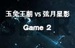2017年赛尔号STL春季联赛——突围赛(战神联盟组 第八周)第9集