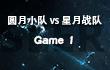 2017年赛尔号STL春季联赛——突围赛(战神联盟组 第九周)第2集