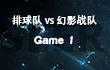 2017年赛尔号STL春季联赛——突围赛(战神联盟组 第九周)第3集