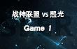2017年赛尔号STL春季联赛——突围赛(战神联盟组 第九周)第4集