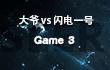 【突围赛】大暗黑天组第十轮(大爷 vs 闪电一号 G3)