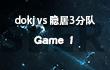 【突围赛】战神联盟组第十轮(dokj vs 隐居3分队 G1)