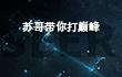 2017年赛尔号STL春季联赛——突围赛(战神联盟组 第十周)第9集