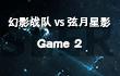 【突围赛】战神联盟组第十二轮(幻影战队 vs 弦月星影 G2)