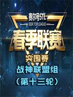 2017年赛尔号STL春季联赛——突围赛(战神联盟组 第十三轮)