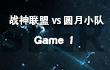 2017年赛尔号STL春季联赛——突围赛(战神联盟组 第十三轮)第2集
