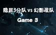 【突围赛】战神联盟组第十三轮(隐居3分队 vs 幻影战队 G3)