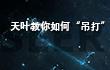 2017年赛尔号STL春季联赛——突围赛(战神联盟组 第十三轮)第10集