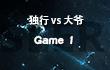 【突围赛】大暗黑天组第十三轮(独行 vs 大爷 G1)