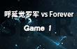 【突围赛】大暗黑天组第十三轮(呼延觉罗军 vs Forever G1)
