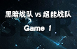 【突围赛】大暗黑天组第十三轮(黑暗战队 vs 超能战队 G1)