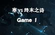 【突围赛】大暗黑天组第十三轮(寒 vs 终末之诗 G1)