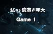 【突围赛】大暗黑天组第十三轮(弑 vs 遗忘@噬天 G1)