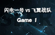 【突围赛】大暗黑天组第十三轮(闪电一号 vs 飞翼战队 G1)