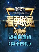 2017年賽爾號STL春季聯賽——突圍賽(戰神聯盟組 第十四輪)