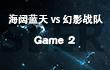 2017年赛尔号STL春季联赛——突围赛(战神联盟组 第十四轮)第6集