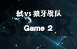 【突围赛】大暗黑天组第十四轮(弑 vs 狼牙战队 G2)