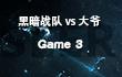 【突围赛】大暗黑天组第十四轮(黑暗战队 vs 大爷 G1)
