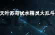 2017年赛尔号STL春季联赛——突围赛(大暗黑天组 第十四轮)第12集