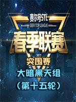 2017年赛尔号STL春季联赛——突围赛(大暗黑天组 第十五轮)