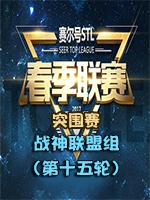 2017年賽爾號STL春季聯賽——突圍賽(戰神聯盟組 第十五輪)