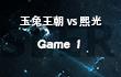 2017年赛尔号STL春季联赛——突围赛(战神联盟组 第十五轮)第2集