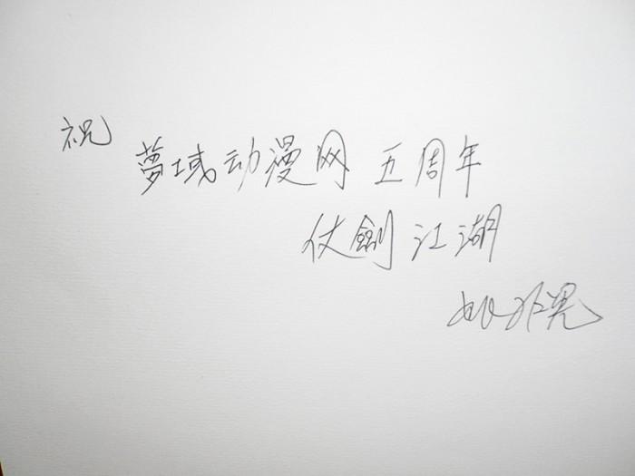 梦域动漫网生日快乐五周年专题上线|国内资讯 - 梦域动漫 - 梦域理想乡