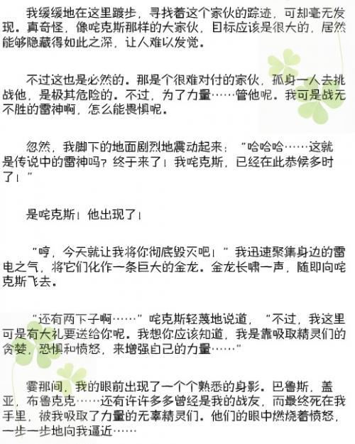 雷雨天-第31页-同人文库-淘米视频同人志