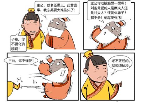 锋绘网历史搞笑漫画《三贱圣》v历史--急兄仇张漫画图片书生图片