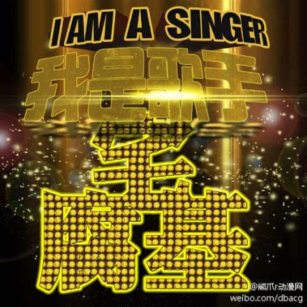 歌手大赛宣传手绘
