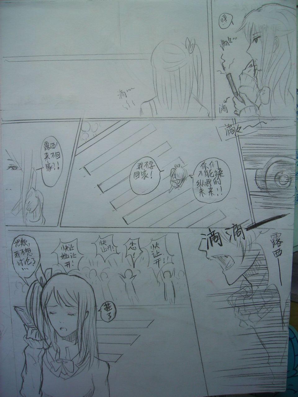 手绘同人漫画(5/6)