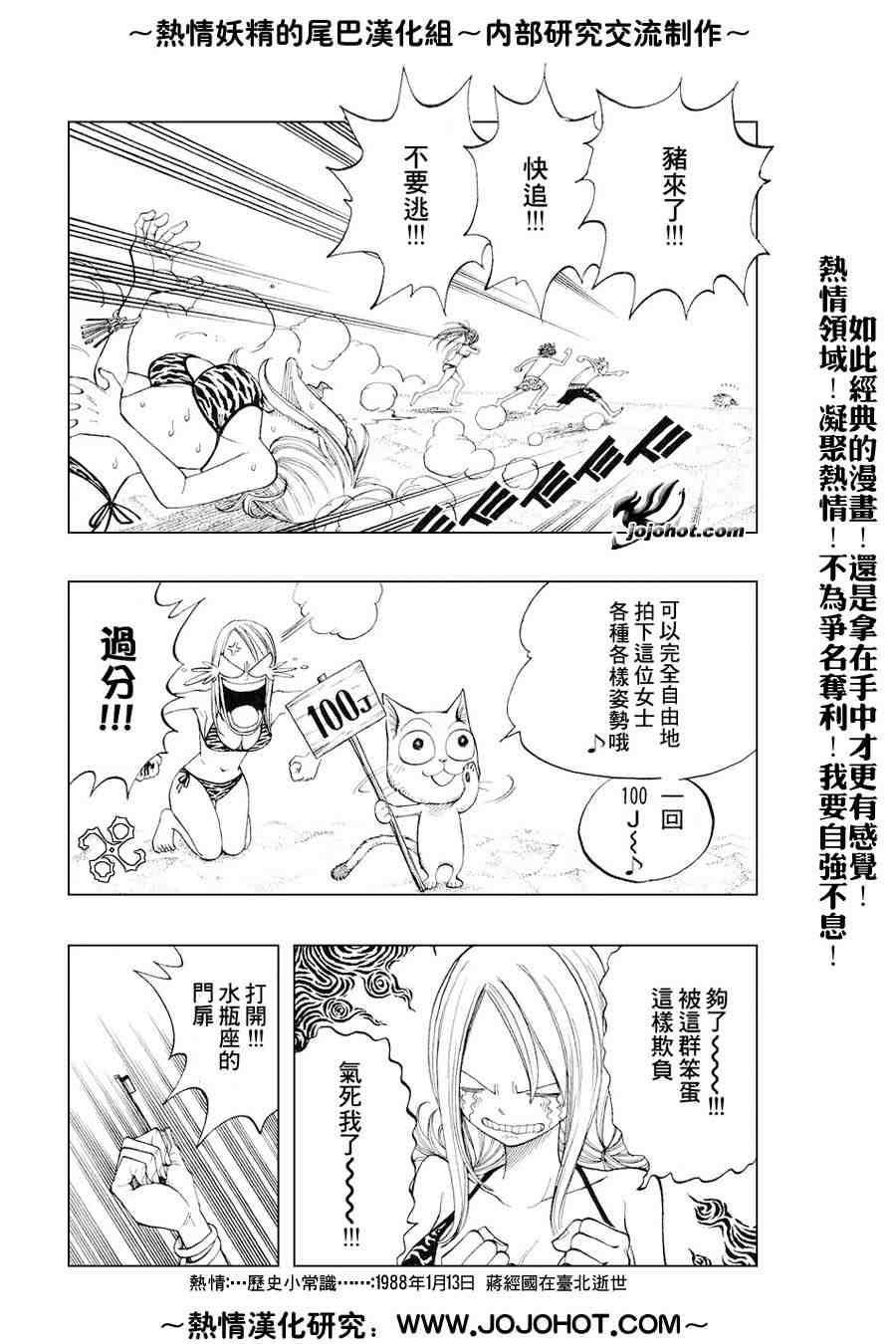 妖精的尾巴漫画图片