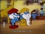 蓝精灵第17集