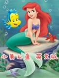 小美人鱼 英文版