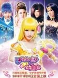 巴啦啦小魔仙大电影(1080P)