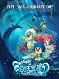 摩尔庄园2:海妖宝藏第1集
