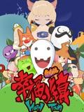 幸福小镇动画版第9集
